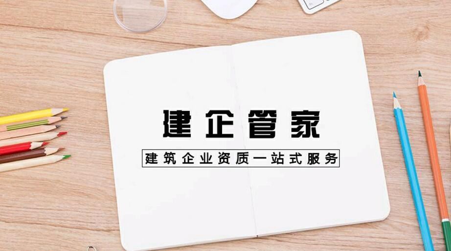 武汉湖北建筑资质找代办公司的好处