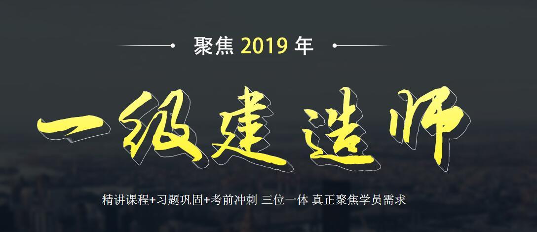 2019年湖北一级建造师报名已经拉开帷幕阳东遥