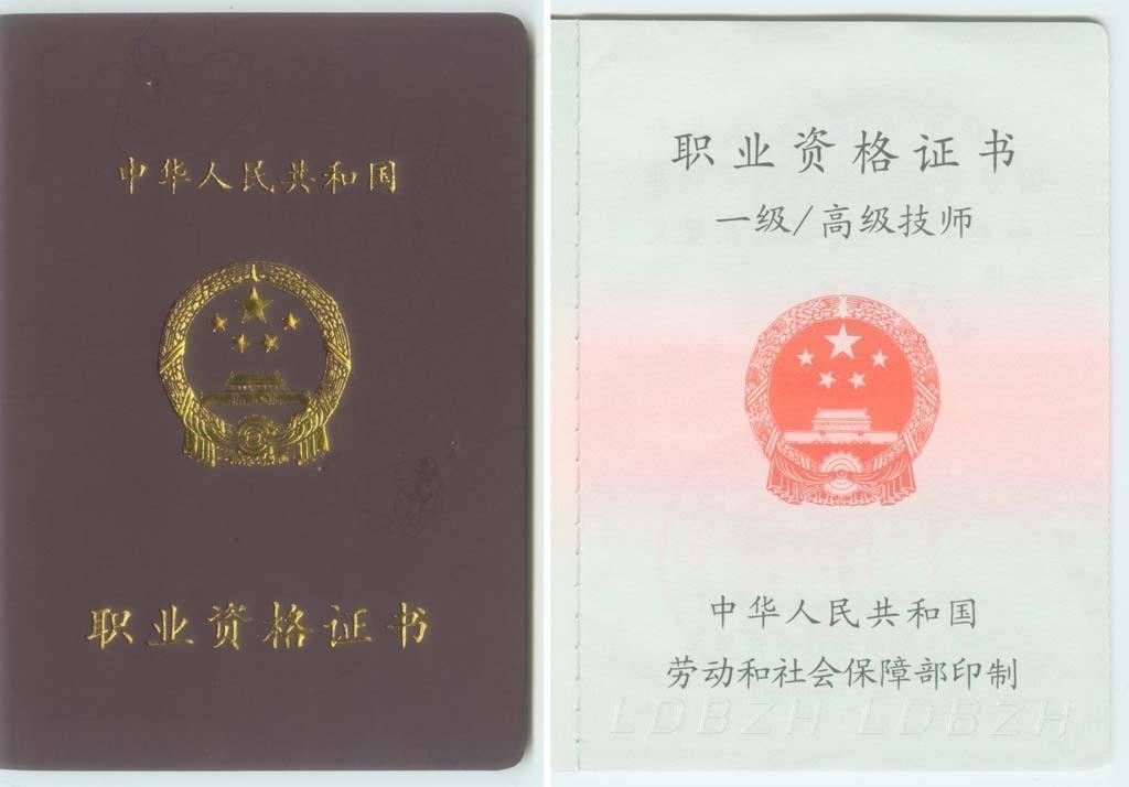 2019年北京湖北高级技师一次过电工焊工安全评价师劳动协调师