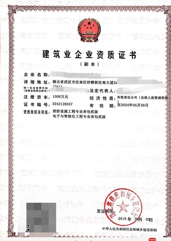 湖北武汉电子与智能化工程专业承包资质建筑资质阳东遥