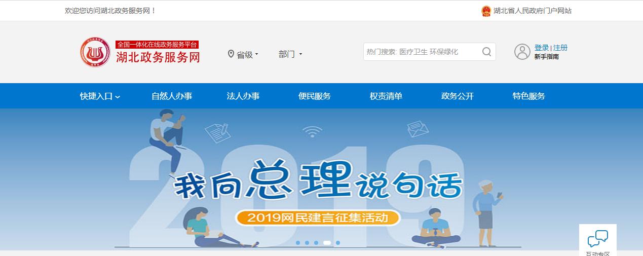 阳东遥告诉你2019年湖北武汉安全员ABC报名流程