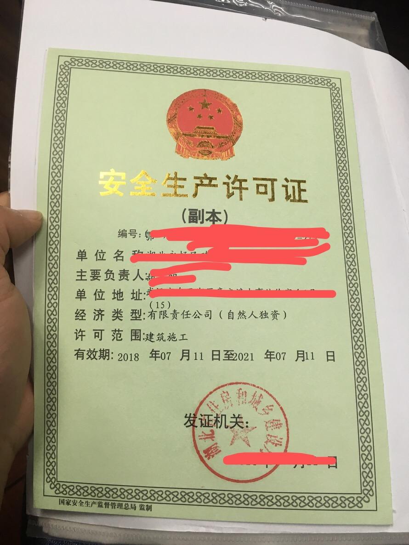 阳东遥2019年湖北黄冈安全生产许可证怎么办理?