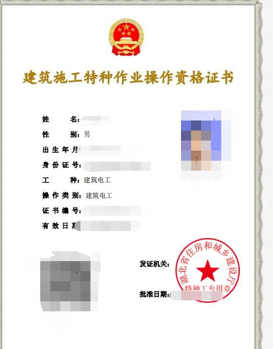 阳东遥2019年宜昌特种工特种作业操作证报名到拿证一个月
