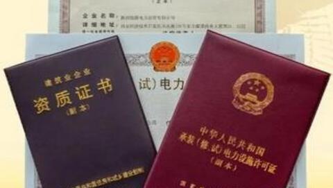 阳东遥湖北建筑企业资质证书含金量有多高