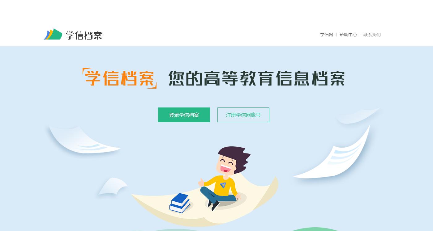 2020年湖北省学历提升本科文凭提升阳东遥