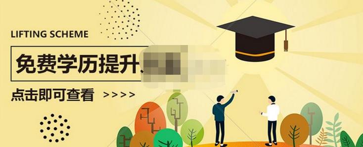 本人中专学历,想提高自己的学历,有哪些方法?