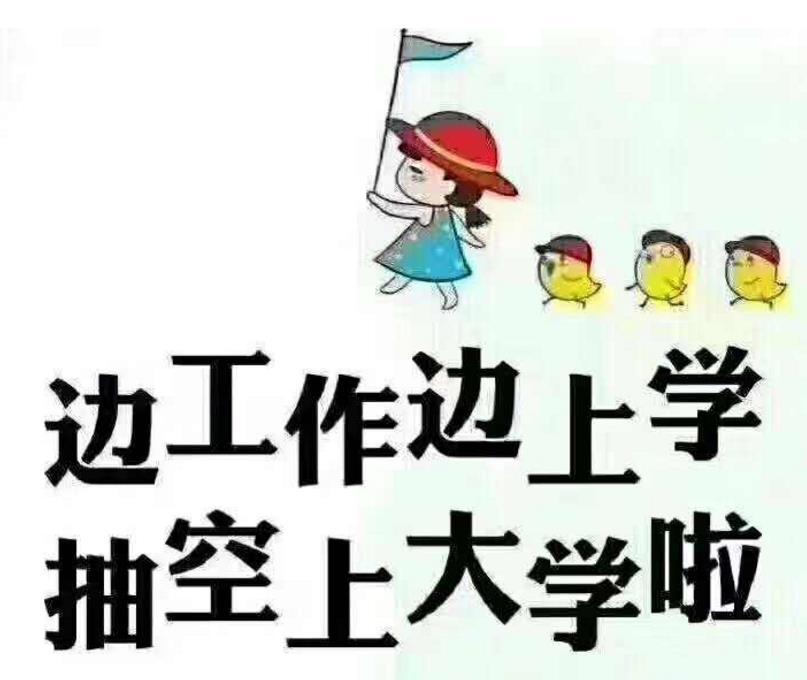 阳东遥告诉你小学文凭怎么提升学历初中文凭怎么提升学历