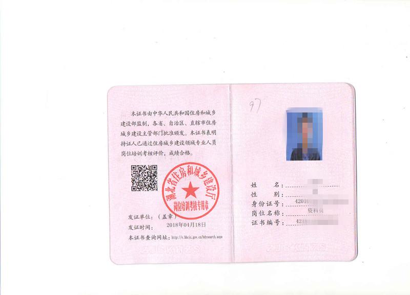 2020湖北武汉建筑公司缺少住建厅七大员6月份可以办了?