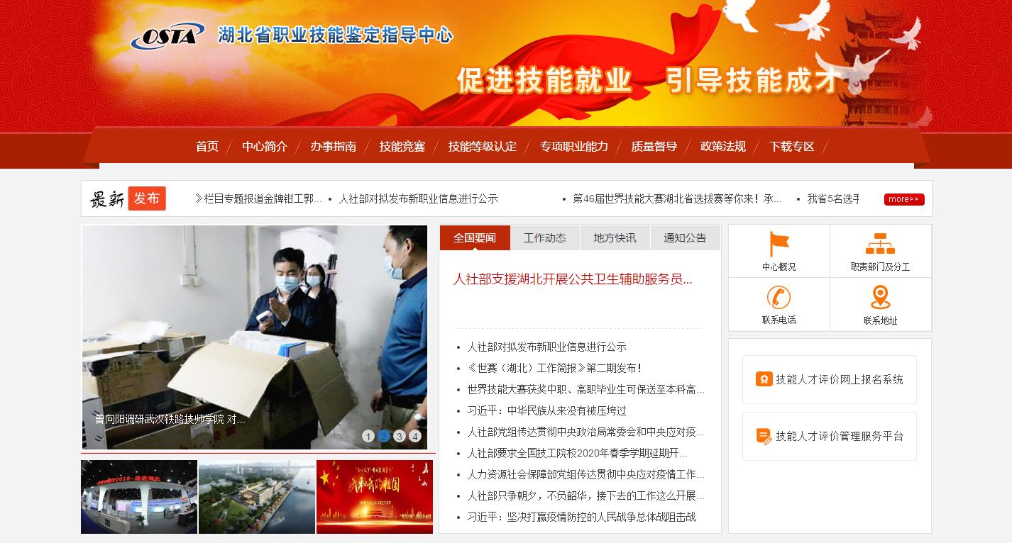阳东遥湖北省2020年(高级)一级技师电工钳工车工铣工怎么网报?