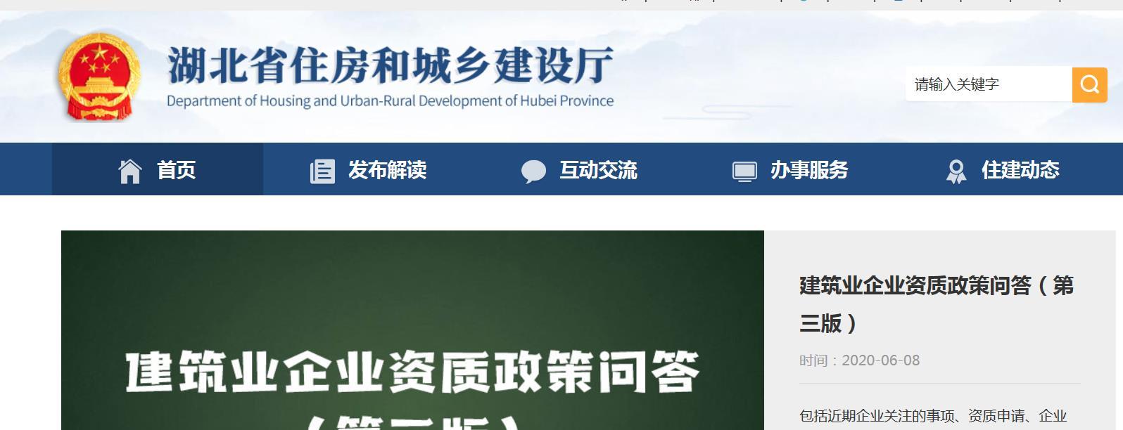 2020年湖北省建筑业企业资质政策问答_湖北省建筑资质申报建筑升级