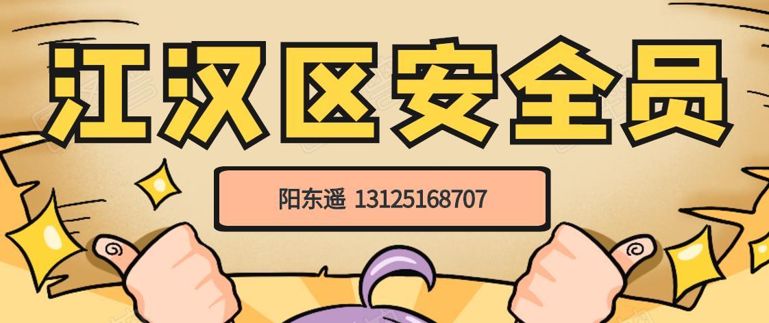 2020年武汉江汉区安管人员(安全员C)怎么报考?阳东遥