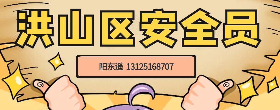 2020年武汉洪山区建筑公司报考三类人员在哪里报?阳东遥