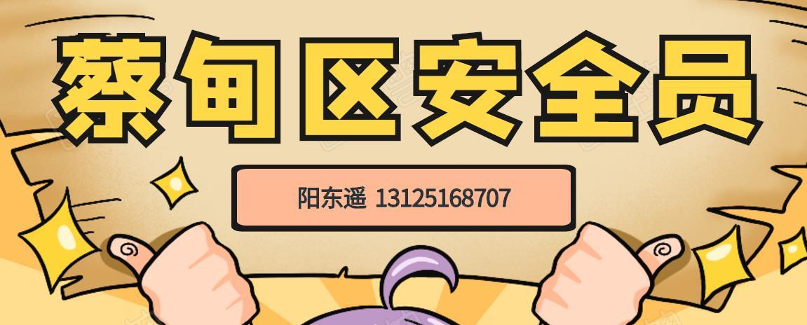 2020年武汉蔡甸区安全员C报名怎么报需要提供什么?阳东遥