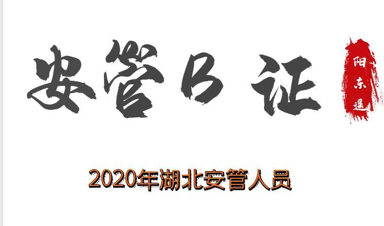 武汉2020年安管B证怎么报名?武汉安管人员安全员B