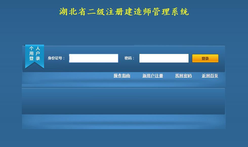 2020湖北省二级注册建造师管理系统2020湖北省二级建造师2020湖北省二级注册二建注册