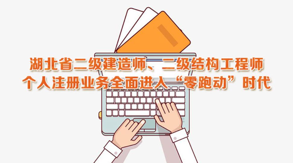 2020年湖北省二级建造师注册电子证直接网上领取