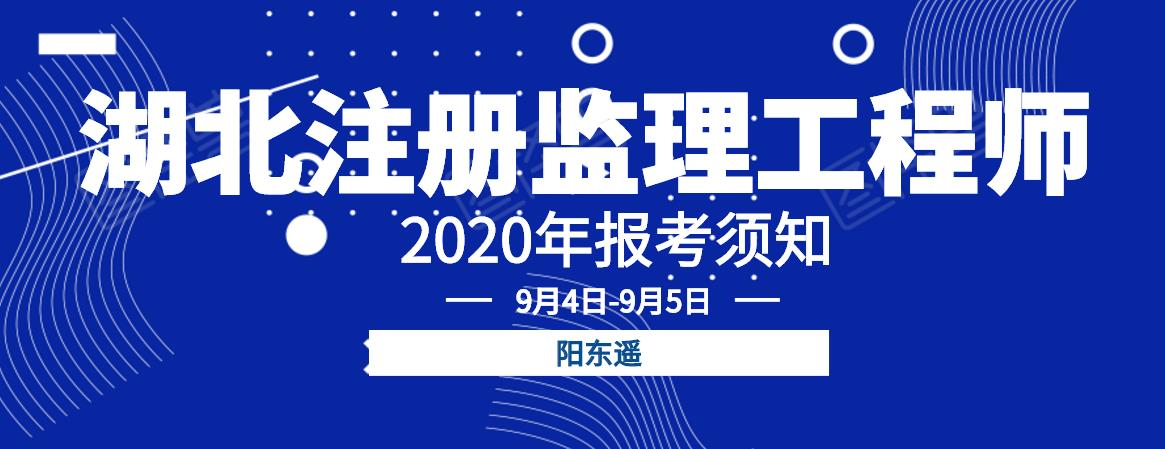 湖北2020年注册监理工程师最新的报考条件监理报名时间是什么?阳东遥