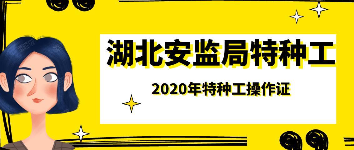 2020年湖北安监局特种工操作证各种套路-湖北特种工操作证