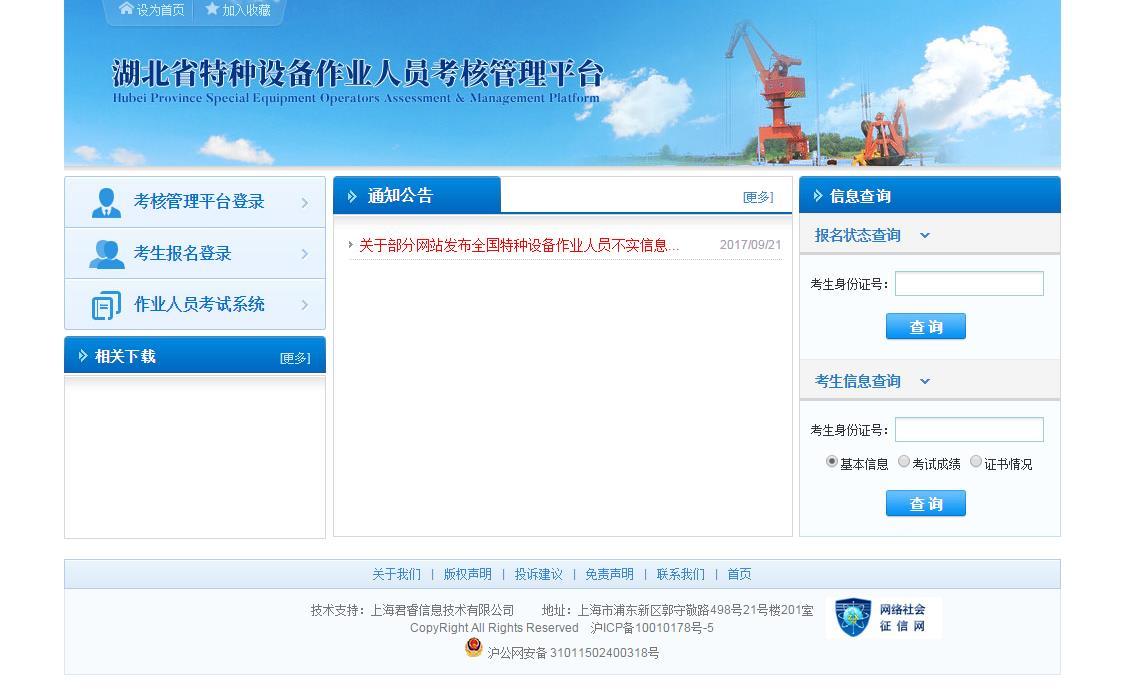 2020湖北省特种设备网上申报网站湖北特种作业操作证-阳东遥