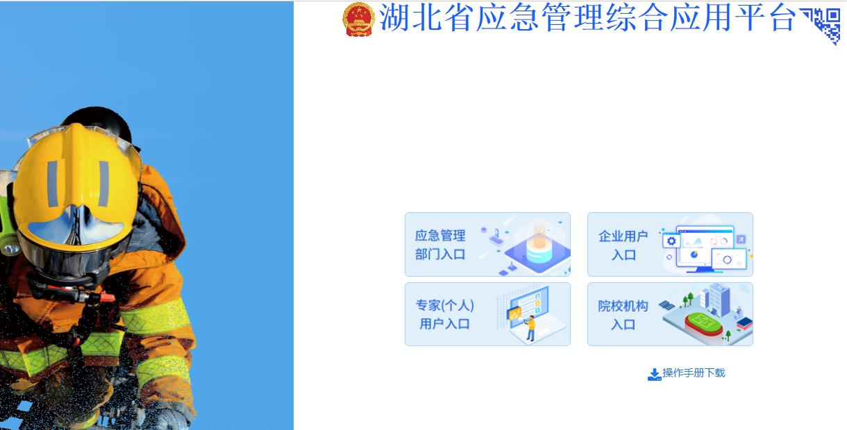 湖北省特种考试平台湖北特种工操作证阳东遥