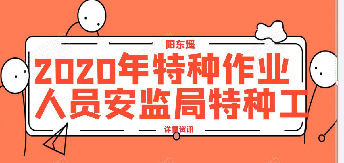 2020湖北省特种作业人员安监局特种工报名考试难不难?阳东遥