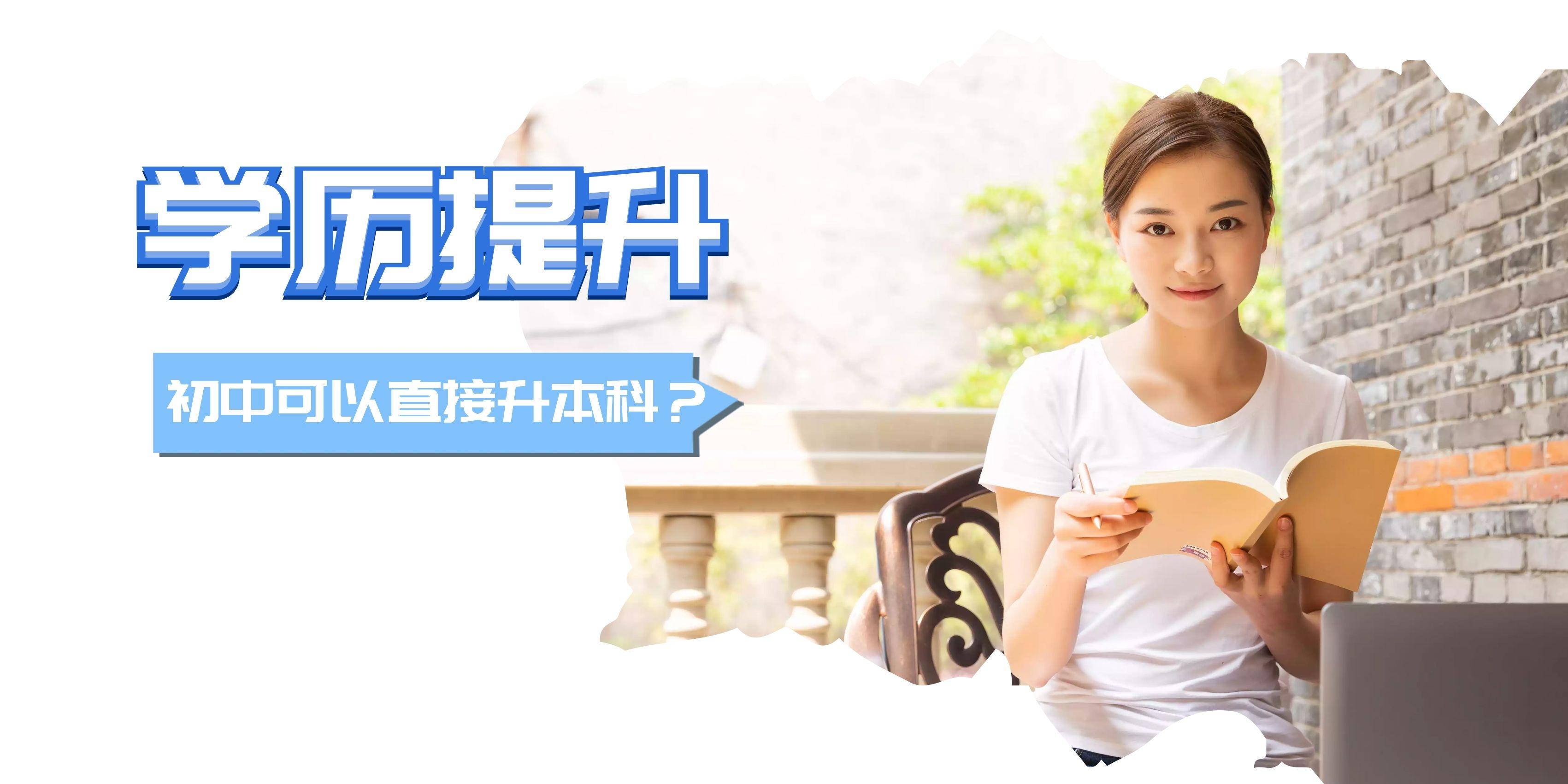 2020年湖北初中文凭可以直接升本科么_一步到位不好么?