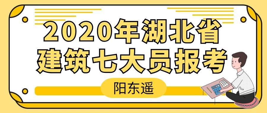 2020年湖北建筑七大员报名考试时间安排-阳东遥