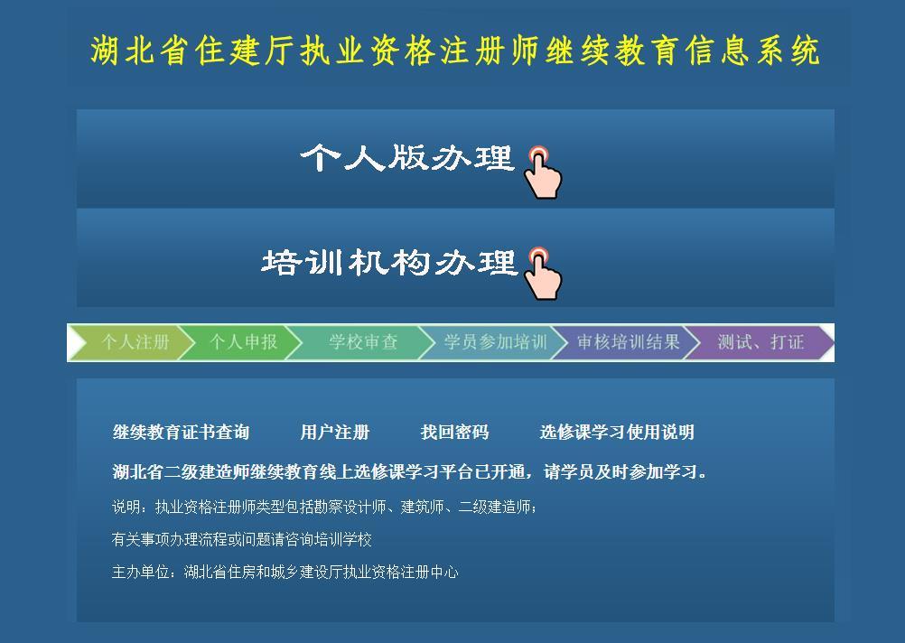 2020年湖北省二级建造师继续教育报名学习的方式