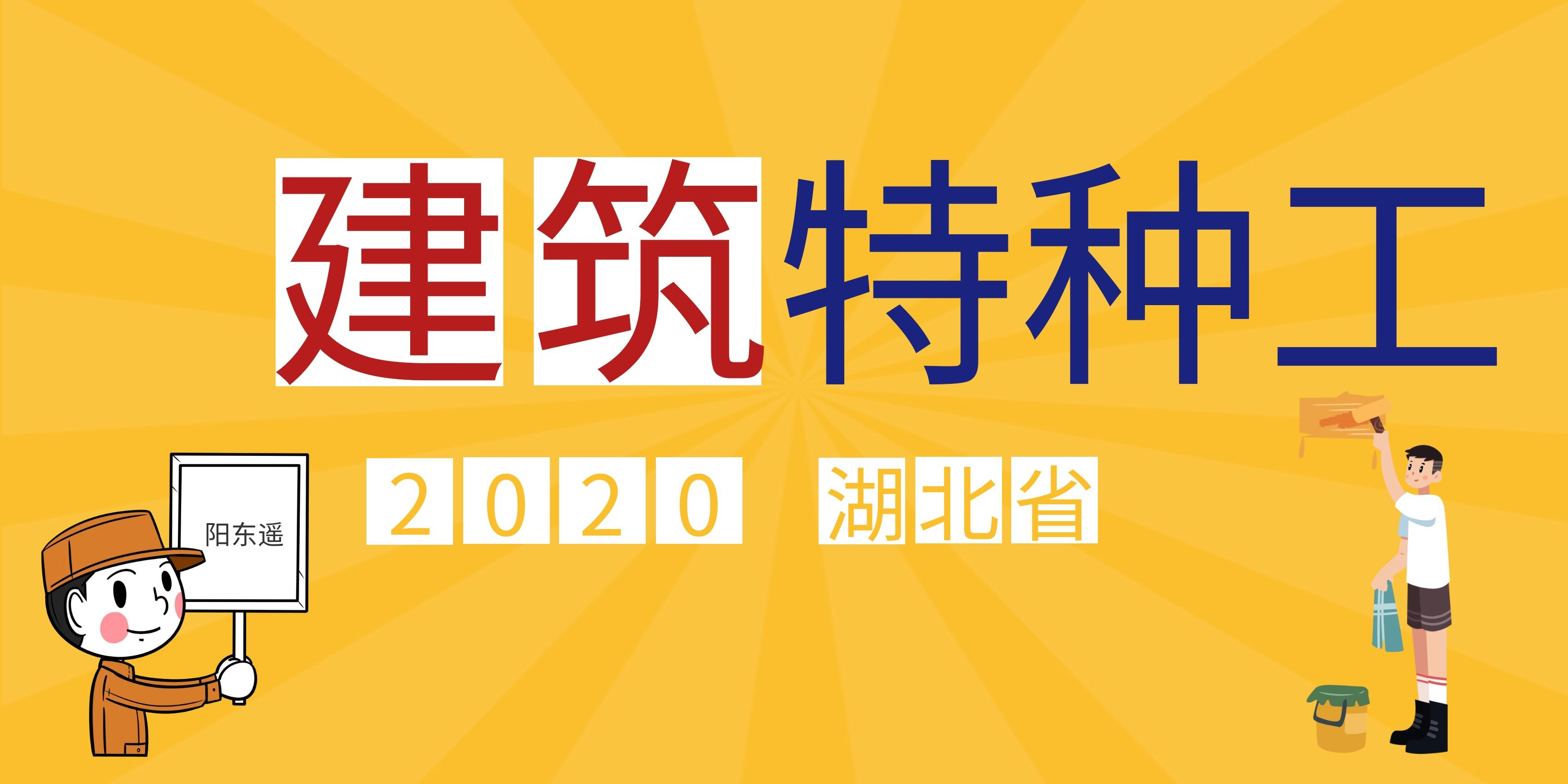 2020年湖北建筑施工特种工作业人员报名-湖北省政务服务网