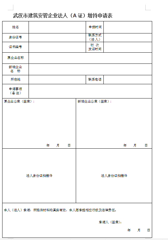 武汉市建筑安管企业法人(A证)增持申请所需资料