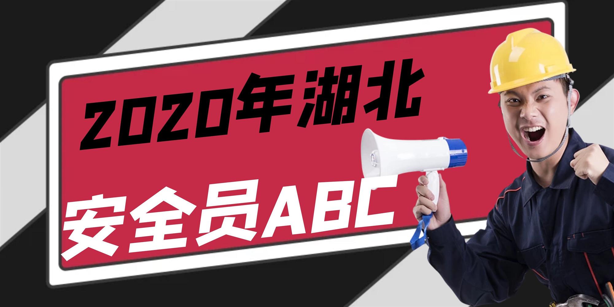 2020年湖北交通厅安全员c证怎么报名?阳东遥