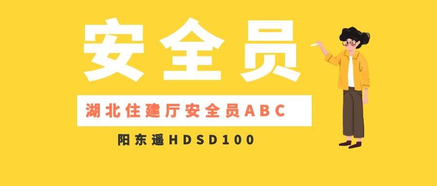 湖北省2020安全员证怎么考报名时间考试地址安排-阳东遥