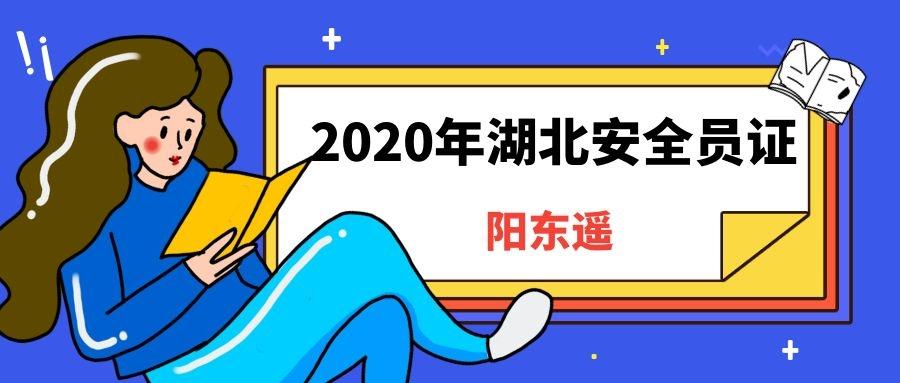2020年湖北省安全员证怎么报名报考条件报名地址阳东遥