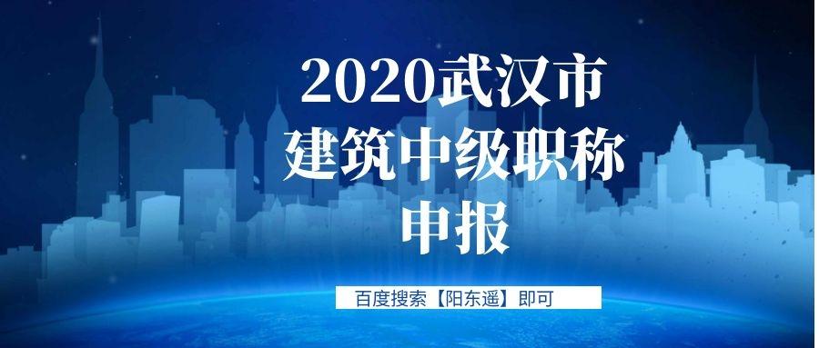 武汉2020年建筑类中级职称申报考试通过率有多少?-武汉人社