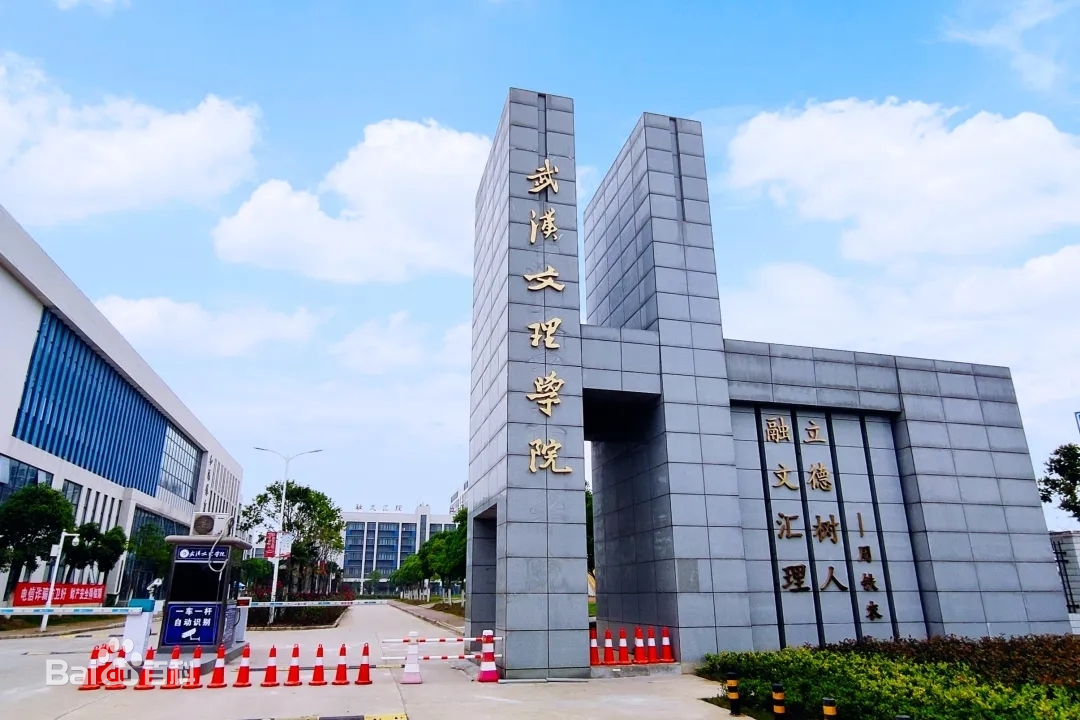 2020年武汉文理学院普通专升本-招生简章-湖北继续教育