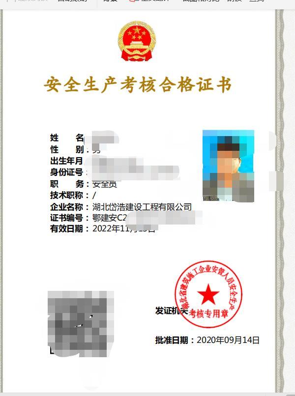 湖北省住建委的安全员证在哪可以报名办理?
