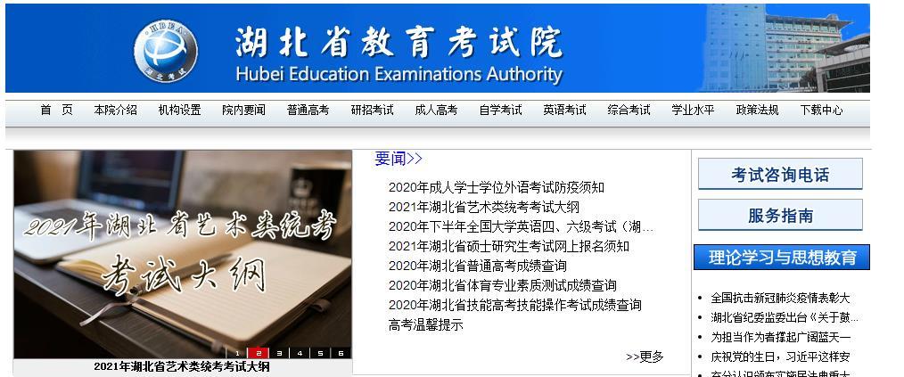 2021年4月湖北省自学考试面向社会开考专业报考简章