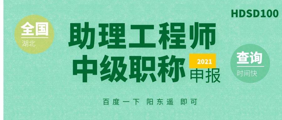 2021年武汉市助理工程师怎么申报?需要怎么准备?
