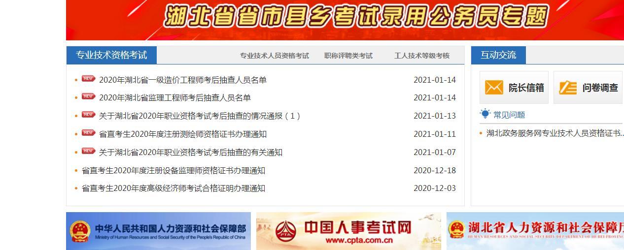 2020年度湖北省一级建造师考试考后抽查情况通报