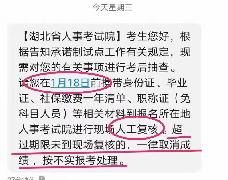 2020年度湖北省注册监理工程师考试考后抽查