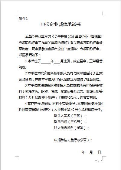 2021年宜昌市建筑类中级职称如何申报评审-企业直通车
