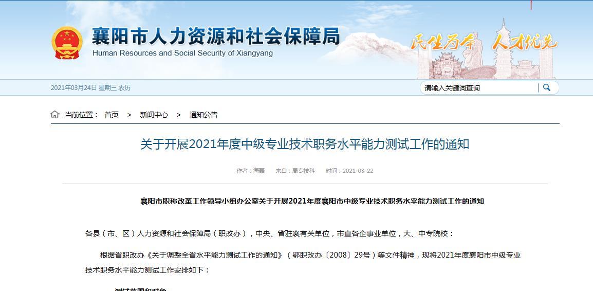 2021年度襄阳市中级职称评审相关工作通知-襄阳人社局