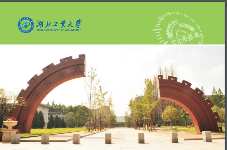 2021年湖北工业大学成人高等教育招生简章-湖北工业大学继续教育学院