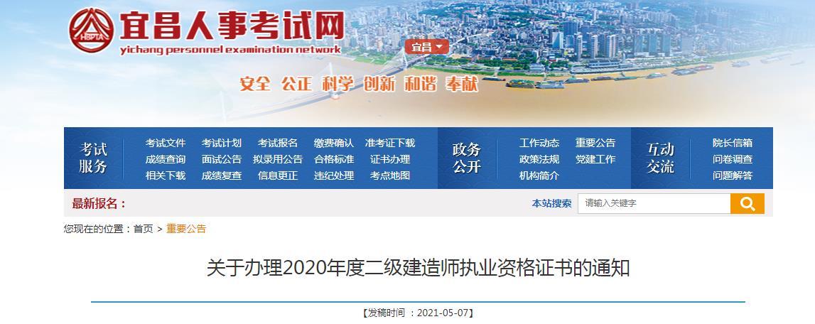 2020年度二级建造师执业资格证书的通知-宜昌市人事考试院