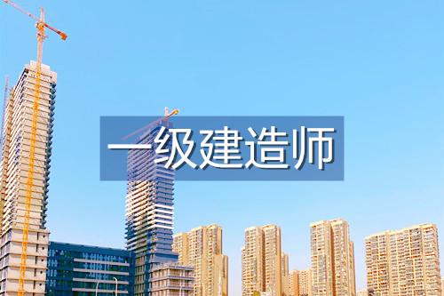 阳东遥 2021年湖北一级建造师报名培训多少钱