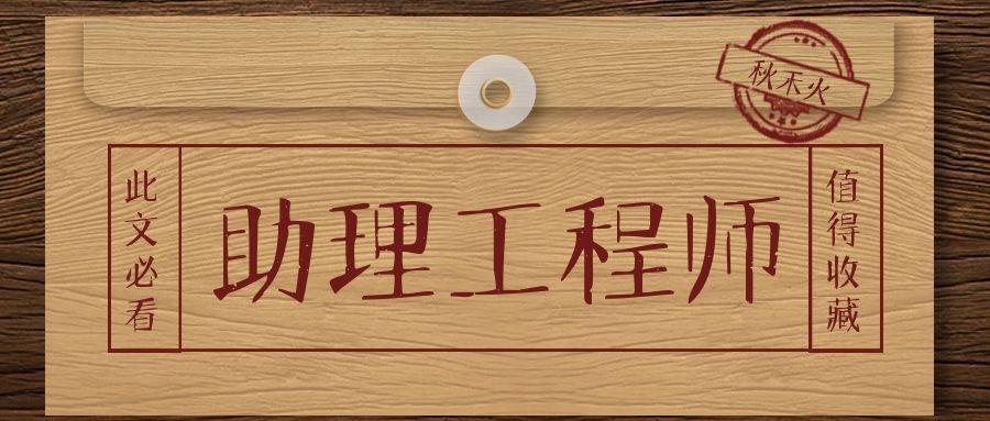武汉市人社局助理工程师初级职称如何申报?秋禾火