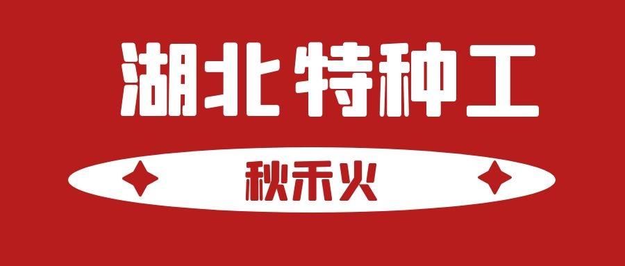 2021黄冈建设厅特种工新报延期考试怎么报考?秋禾火