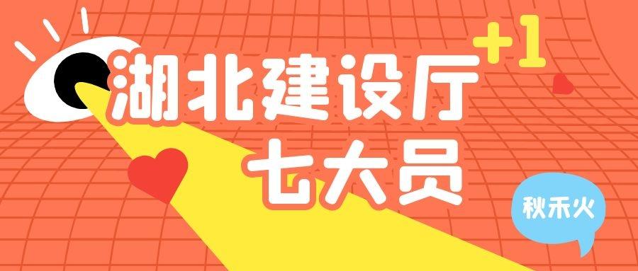 2021年武汉孝感鄂州荆门襄阳七大员什么时候可以考试?秋禾火
