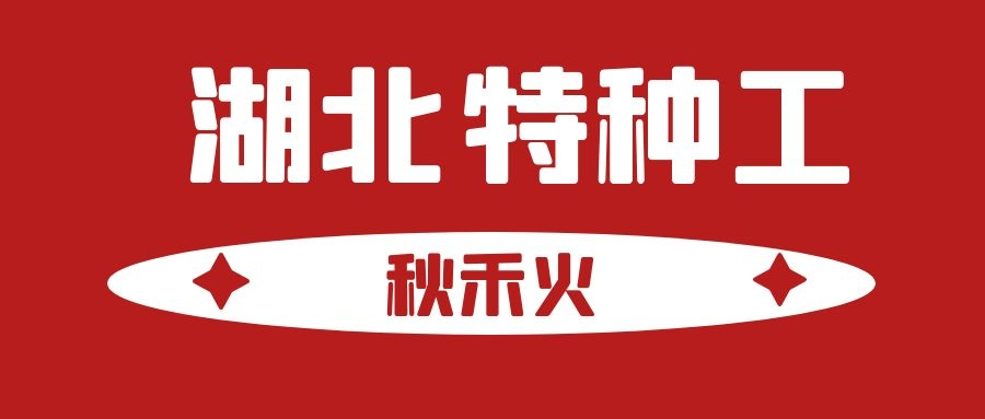 2021年湖北省特种工报考新报对户籍有限制么?秋禾火告诉你