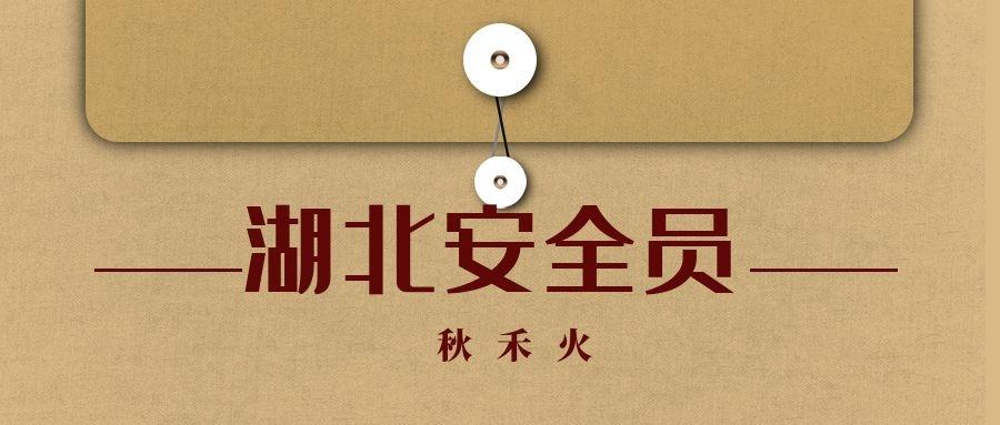 湖北省安全员c证换单位需要提交哪些资料秋禾火告诉你